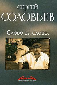 Сергей Соловьев Асса и другие произведения этого автора. Книга 3. Слово за слово