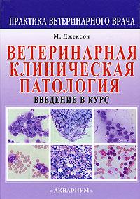 М. Джексон Ветеринарная клиническая патология