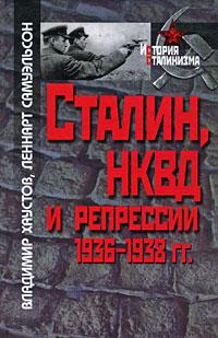 Владимир Хаустов, Леннарт Самуэльсон Сталин, НКВД и репрессии 1936-1938 гг.