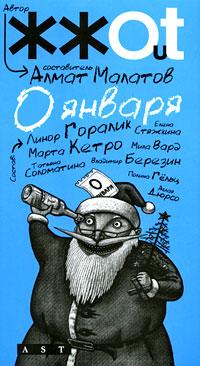Книга 0 января. Составитель Алмат Малатов