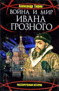Александр Тюрин Война и мир Ивана Грозного