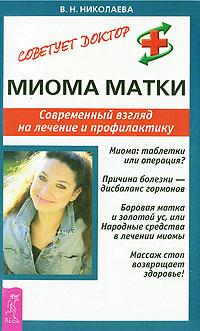В. Н. Николаева Миома матки. Современный взгляд на лечение и профилактику цена