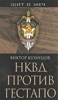 Виктор Кузнецов НКВД против гестапо
