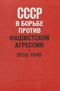 Вилнис Сиполс,Виктор Анфилов,Алексей Антосяк СССР в борьбе против фашистской агрессии. 1933 - 1945