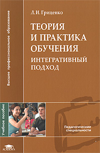 Л. И. Гриценко Теория и практика обучения. Интегративный подход