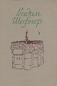 Ночная ласточка, В. Шефнер