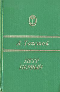 А. Толстой Петр Первый