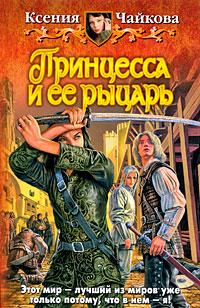 Ксения Чайкова Принцесса и ее рыцарь ксения чайкова ксения чайкова цикл ее зовут тень комплект из 2 книг