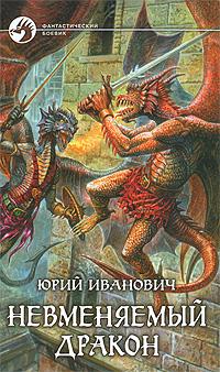 Юрий Иванович Невменяемый дракон