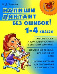 О. Д. Ушакова Напиши диктант без ошибок! 1-4 классы