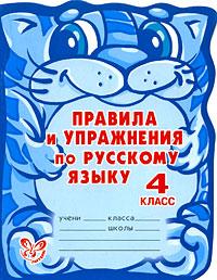 О. Д. Ушакова Правила и упражнения по русскому языку. 4 класс