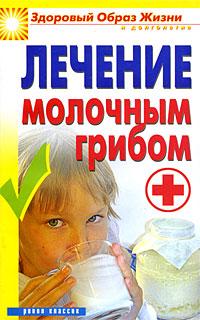 В. Б. Зайцев Лечение молочным грибом