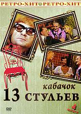 """Кабачок """"13 стульев"""": Выпуск 4"""
