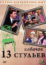 """Кабачок """"13 стульев"""": Выпуск 3"""