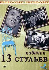 """Кабачок """"13 стульев"""": Выпуск 2"""