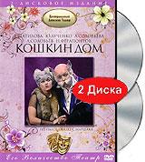 Кошкин дом (2 DVD)