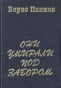 Борис Панков Они умирали под забором сергей аксу неотмазанные они умирали первыми isbn 9785447421274