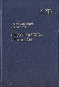 Д. П. Желобенко, А. И. Штерн Представления групп Ли недорого