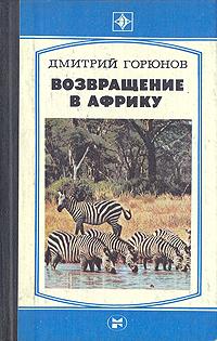 Дмитрий Горюнов Возвращение в Африку