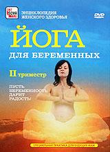 Йога для беременных: II триместр гимнастика для беременных 3 триместр видео