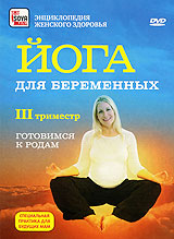 Йога для беременных: III триместр гимнастика для беременных 3 триместр видео