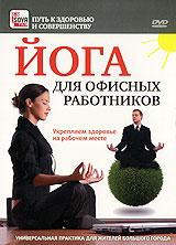 Фото - Йога для офисных работников йога для офисных работников целебные комплексы от сидячих болезней