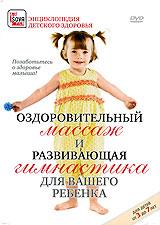 Оздоровительный массаж и развивающая гимнастика для вашего ребенка .
