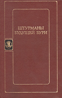 Штурманы будущей бури Сборник знакомит читателей...