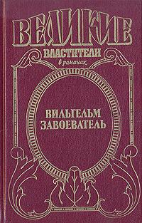 Вильгельм Завоеватель Роман английской писательницы...