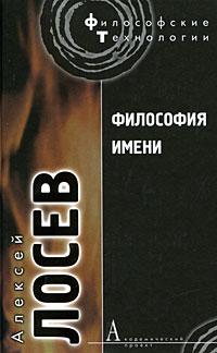 Алексей Лосев Философия имени лифшиц лосев loseff сборник памяти льва лосева