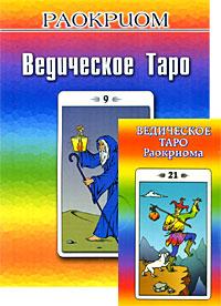 все цены на Раокриом Ведическое таро Раокриома (+ набор из 82 карт) онлайн