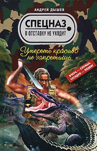 Андрей Дышев Умереть красиво не запретишь