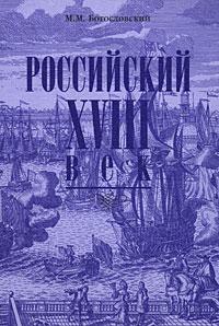 М. М. Богословский Российский XVIII век. Книга 1