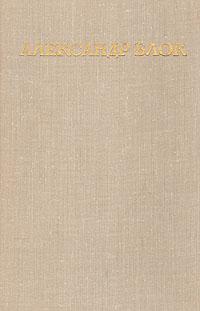 Александр Блок Александр Блок. Стихотворения. Поэмы. Роза и крест александр блок александр блок стихотворения поэмы роза и крест