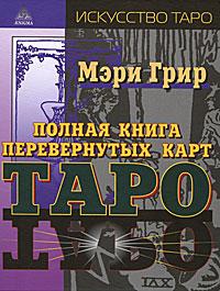 Мэри Грир Полная книга перевернутых карт Таро