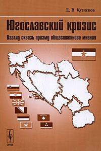 Д. В. Кузнецов Югославский кризис. Взгляд сквозь призму общественного мнения цена