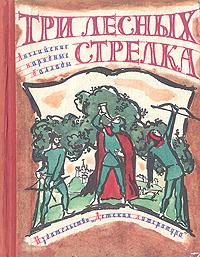 Три лесных стрелка автор не указан английские народные баллады