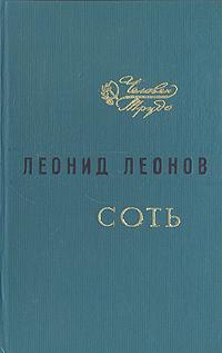 Леонид Леонов Соть
