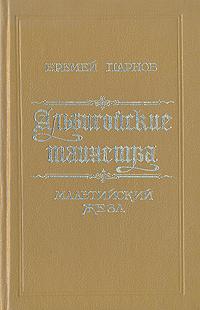Еремей Парнов Альбигойские таинства. Мальтийский жезл ю к субботин православные таинства