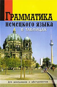 О. А. Григорьева Грамматика немецкого языка в таблицах