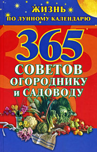 365 советов огороднику и садоводу. Жизнь по лунному календарю кизима г 5000 советов огороднику и садоводу новый взгляд на дачу и урожай