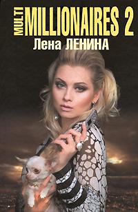 Лена Ленина Multimillionaires-2 лена ленина миллиардер цифровая версия