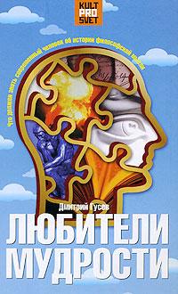 Дмитрий Гусев Любители мудрости. Что должен знать современный человек об истории философской мысли