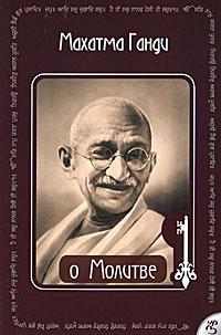 Махатма Ганди О Молитве индира ганди