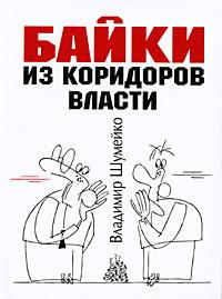 Владимир Шумейко Байки из коридоров власти владимир перемолотов талисман власти