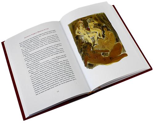 Злоключения добродетели (подарочное издание). Альфонс де Сад