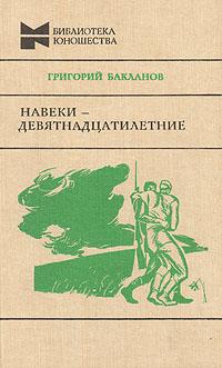 Григорий Бакланов Навеки - девятнадцатилетние цена в Москве и Питере