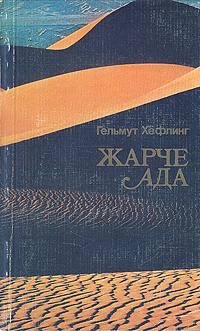 Жарче ада Книга западногерманского...