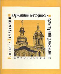 Киево-Печерский державный историко-культурный заповедник
