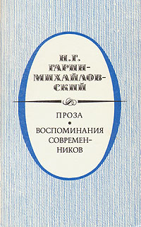 Н. Г. Гарин-Михайловский Н. Г. Гарин-Михайловский. Проза. Воспоминания современников